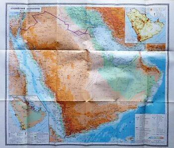 Gulf region Arabian Peninsula soviet Russian map 1977
